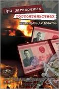 BESPOSCHADNAY LUBOV POSTER_N_L