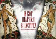I BOG SHAGNUL V PUSTOTU-7