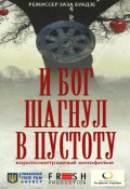 poster_i_bog