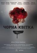 poster_kvitka_full