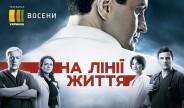 Na_linii_zhyttia