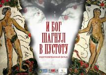 I-BOG-SHAGNUL-V-PUSTOTU-7_2