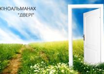 dveri_poster